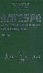 Алгебра и аналитическая геометрия. Часть 2