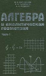 Алгебра и аналитическая геометрия. Часть 1