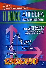 Алгебра и начала анализа. Поурочные планы для 11 класса