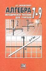 Алгебра. Методическое пособие для учителя. 7-9 классы