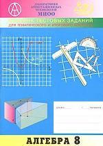 Алгебра. Сборник тестовых заданий для тематического и итогового контроля, 8 класс