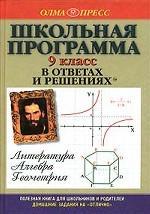 Школьная программа в ответах и решениях. Литература. Алгебра. Геометрия. 9 класс