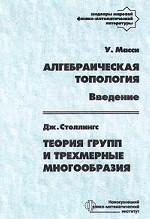 Алгебраическая топология: введение. Теория групп и трехмерные многообразия