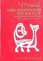 """Александрийский """"Физиолог"""". Зоологическая мистерия"""