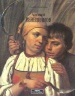 Алексей Венецианов, 1780-1847: Альбом
