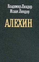 Алехин