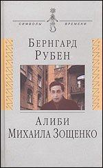 Алиби Михаила Зощенко
