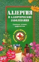 Аллергия и аллергические заболевания. Симптомы, лечение, профилактика
