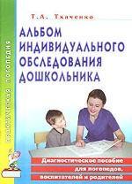 Альбом индивидуального обследования дошкольника: Пособие для логопедов, воспитателей, методистов и родителей