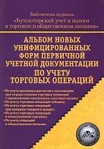 Альбом новых унифицированных форм первичной учетной документации по учету торговых операций