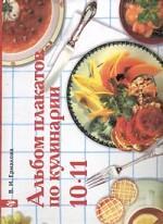 Аверьянов. Школьный словарь по обществознавнию 10-11 класс