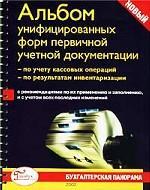 Альбом унифицированных форм первичной учетной документации: по учету кассовых операций; по результатам инвентаризации