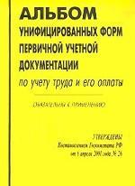 Альбом унифицированных форм первичной учетной документации по учету труда и его оплаты