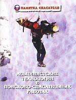 Альпинистские технологии в поисково-спасательных работах