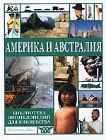 Библиотека энциклопедий для юношества. Америка и Австралия