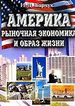 Америка: рыночная экономика и образ жизни. Впечатления, факты, размышления