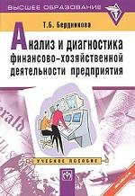 Анализ и диагностика финансово-хозяйственной деятельности предприятия: Учебное пособие