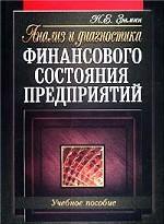 Анализ и диагностика финансового состояния предприятий. Учебное пособие