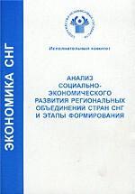 Анализ социально-экономического развития региональных объединений стран СНГ и этапы формирования
