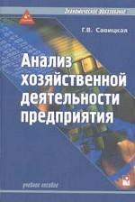 Анализ хозяйственной деятельности предприятия. Учебник