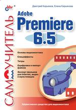 Самоучитель Adobe Premiere 6.5