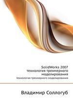 SolidWorks 2007. технология трехмерного моделирования
