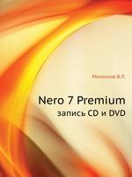Nero 7 Premium. запись CD и DVD