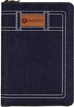 Библия 045JZC (синяя, джинсовый переплет на молнии)