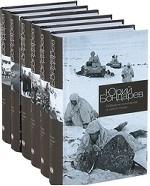 Бондарев Ю.В. Собрание сочинений в 6-ти томах