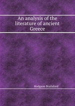 an analysis on greek literature The a literary analysis of the greek play oresteia oresteia (ancient greek: perfect for acing essays, tests, and quizzes, as well as for writing lesson plans 7-4-2018 greek literature:.