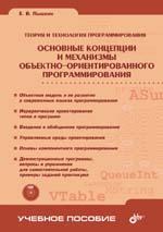 Основные концепции и механизмы объектно-ориентированное программирования (+ CD)