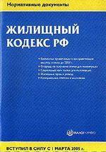 Жилищный кодекс Российской Федерации (введен в действие с 1 марта 2005 года)