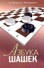 Азбука шашек