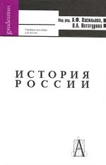 История России / 3-е изд., испр. и доп.