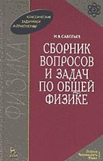 Сборник вопросов и задач по общей физике: Уч.пособие. 4-е изд., стер