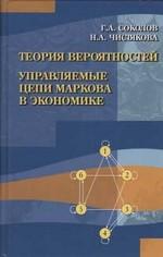 Скачать Теория вероятностей. Управляемые цепи Маркова в экономике бесплатно Г. Соколов,Н.А. Чистякова