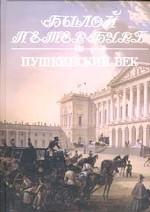 Пушкинский век. Книга 1. Панорама столичной жизни