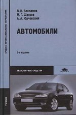 Автомобили. Теория и конструкция автомобиля и двигателя