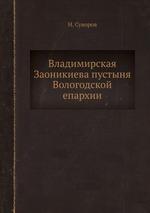 Владимирская Заоникиева пустыня Вологодской епархии