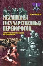 М. Н. Петров. Механизмы государственных переворотов