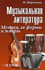 Музыкальная литература: музыка, ее формы и жанры: первый год обучения