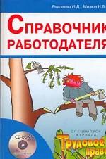 Справочник работодателя (+ CD-ROM)