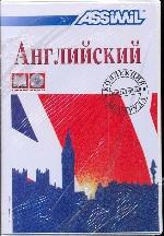 Assimil. Английский без труда сегодня. Книга + 4 CD