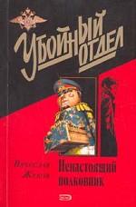 Ненастоящий полковник