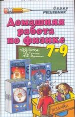 Домашняя работа по физике за 7-9 классы
