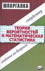 Шпаргалки по теории вероятностей и математической статистике