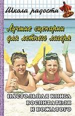Лучшие сценарии для летнего лагеря: настольная книга воспитателя и вожатого