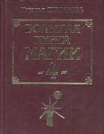 Большая книга магии 4