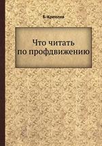 Обложка книги Что читать по профдвижению