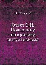 Ответ С.И. Поварнину на критику интуитивизма